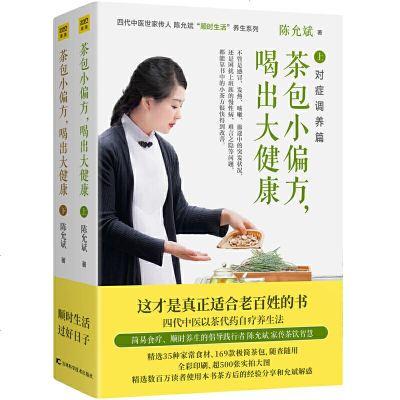 茶包小偏方,喝出大健康(全二冊)全新修訂典藏版