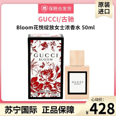 【保稅倉發貨】GUCCI 古馳 Bloom花悅綻放女士濃香水 50毫升 EDP 淡香精 清新持久花香調