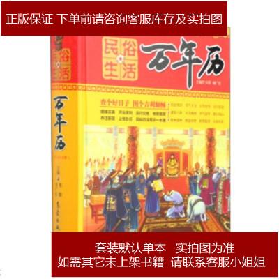 民俗生活萬年歷 9787502959876 韋蓉劉廣臣 氣象出版社