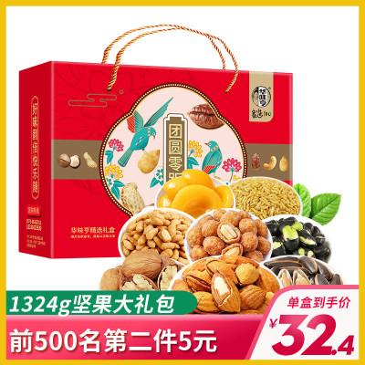 華味亨1324g堅果零食大禮包扁桃核多味花生中秋團圓零食禮包
