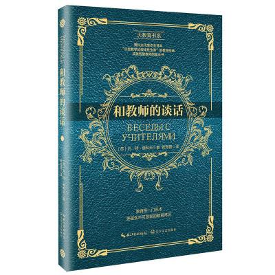 和教师的谈话 苏联教育家赞科夫代表作全译本 大教育书系 成就智慧教师的案头书 教学论根本性变革 教师用书老师教学书籍 教