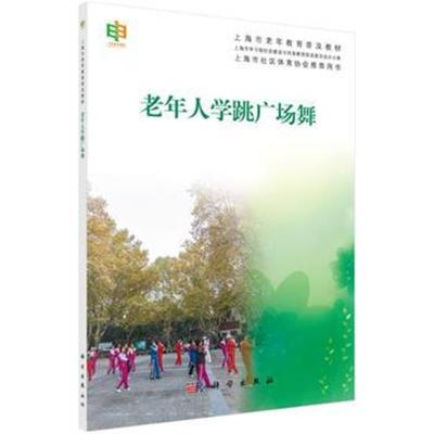 老年人學跳廣場舞馬古蘭丹姆,施珈h9787030577658科學出版社