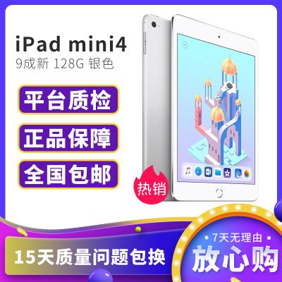 【二手9成新】Apple iPad mini4 WiFi版 7.9英寸 128G 白色 二代A8芯片 ipad 迷你4