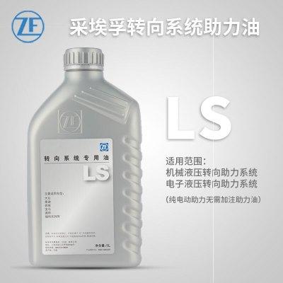 采埃孚/ZF LS 轉向助力油 合成方向機油 1L裝
