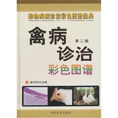 全新正版 禽病诊治彩色图谱(第二版)
