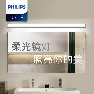 飛利浦照明(PHILIPS) LED鏡前燈浴室鏡燈防水霧壁燈衛生間裝飾燈化妝臺燈具 暢冉暢愷