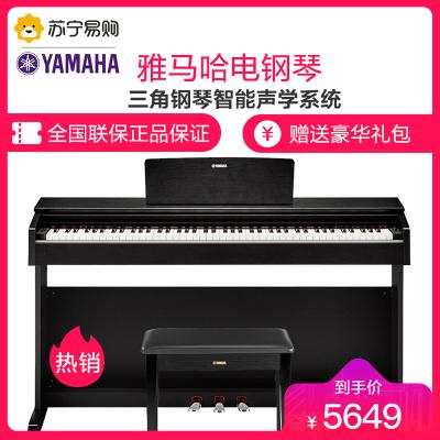 雅馬哈 (YAMAHA) 印尼進口電鋼琴YDP-144 164 YDP143 163家用立式重錘88鍵電子鋼琴學生