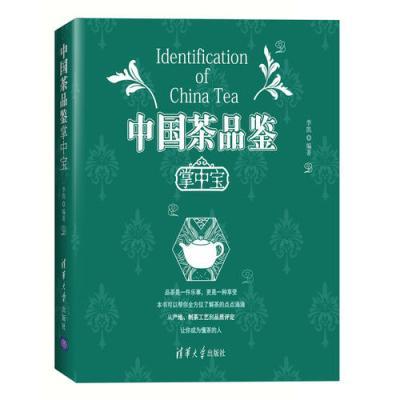 中國茶品鑒 掌中寶