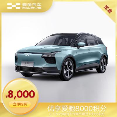 愛馳U5 定金 6.7-6.20期間下定額外享愛馳汽車APP10000積分