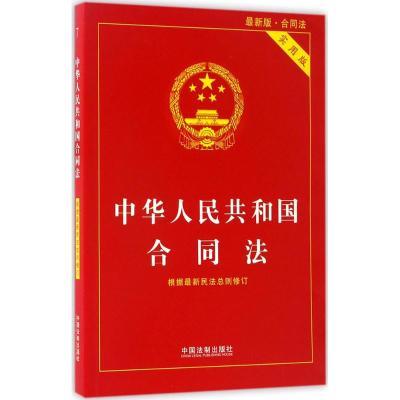 中华人民共和国合同法 中国法制出版社 编 著作 社科 文轩网