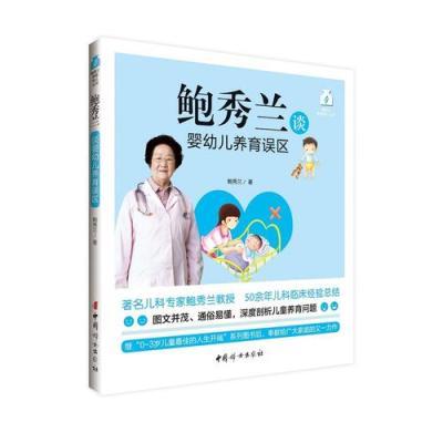 鮑秀蘭談嬰幼兒養育誤區