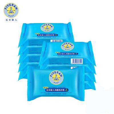 五羊嬰兒抑菌洗衣皂80G*30塊兒童肥皂寶寶專用 寶寶洗衣皂嬰兒專用嬰兒肥皂尿布皂