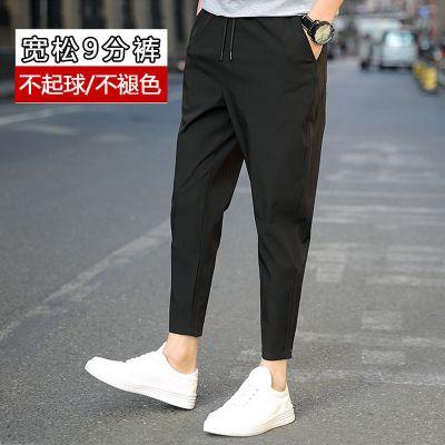 夏季休閑褲男士薄款九分褲學生韓版彈力寬松黑色小腳褲男潮流