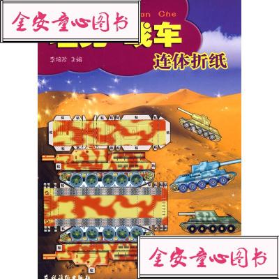 【单册】坦克战车连体折纸李培珍 主编农村读物出版社