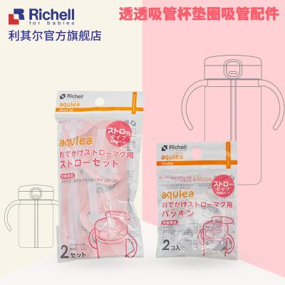 Richell利其爾硅膠吸管透透杯墊圈配件(兩個裝)