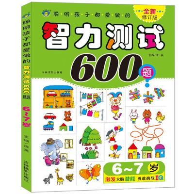 邏輯思維游戲 智力測試600題(6-7歲) 幼兒力左右腦開發 幼小銜接兒童讀物 書籍練習冊河馬童書 親子讀物 學