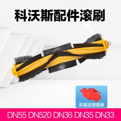 適用于科沃斯掃地機器人DN55 DN33 DN56 DN520滾刷配件刷子清潔滾刷