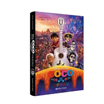 迪士尼大電影雙語閱讀.尋夢環游記 Coco