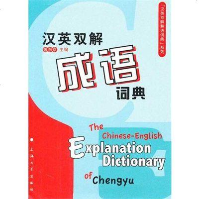 汉英双解成语词典 曾东京 主编 著作 其它工具书文教 新华书店正版图书籍 上海大学出版社 文轩网