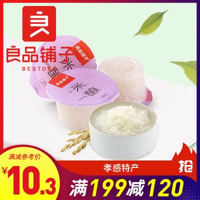 【良品铺子】米酿 320g/盒 原味 其他发酵酒 盒装 休闲零食