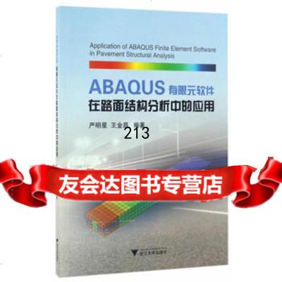 ABAQUS有限元軟件在路面結構分析中的應用嚴明星、王金昌浙江大學出版社978730 9787308162012