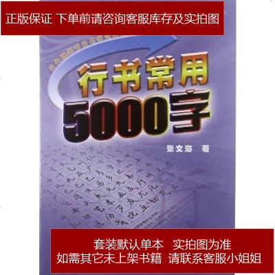 行書常用5000字 張文海 9787539831220