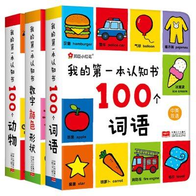 我的第一本認知書 全3冊寶寶書籍0-2-6歲撕不爛早教啟蒙 嬰幼兒益智翻翻看數字顏色小孩認字嬰兒繪本學說話幼兒園學前兒童