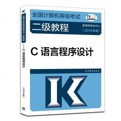全国计算机等级考试二级教程 C语言程序设计 2019年版2019计算机二级C语言教材 C程序计算机等级考试图书籍 高