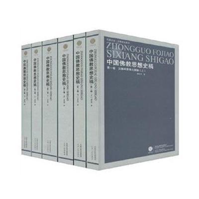 正版中国佛教思想史稿(第一卷 汉魏两晋南北朝卷 上下 潘桂明 江