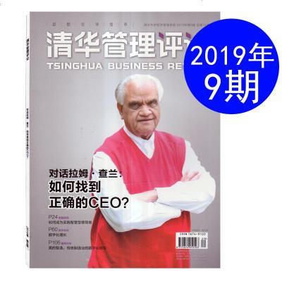 清华管理评论杂志2019年第9期总第74期 如何找到正确的CEO? 商业财经类书刊