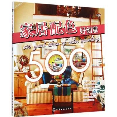 家居配色好創意5009787122234193化學工業出版社