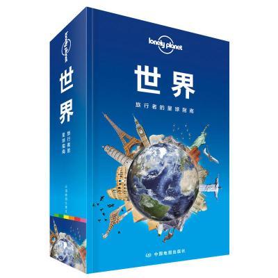 孤獨星球Lonely Planet國際指南系列:世界