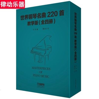 【律动乐器】正版 世界钢琴名曲220首教学版 套装版共4册 Masterpieces Of