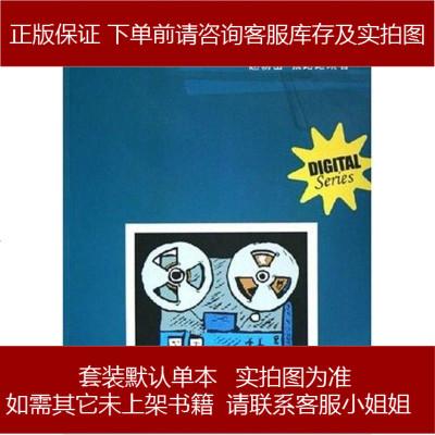 音乐多媒体课件制作 赵易山/张路路编 中央音乐学院出版社 9787810960540
