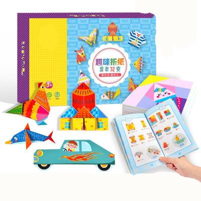 兒童剪紙書手工制作玩具幼兒園初級幼兒寶寶材料立體折紙大全套裝 提升款-全彩趣味折紙(含教材)