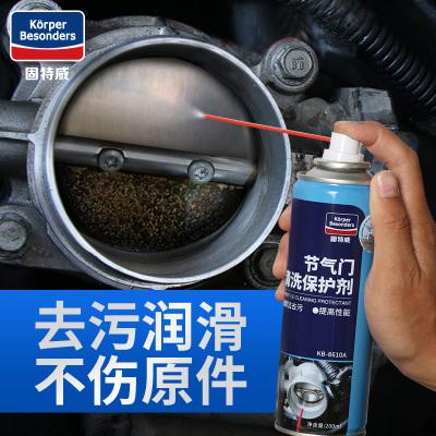 固特威 節氣門清洗劑專用免拆洗汽車電子進氣道強力化油器去污積碳 200ml(Korper Besonders)