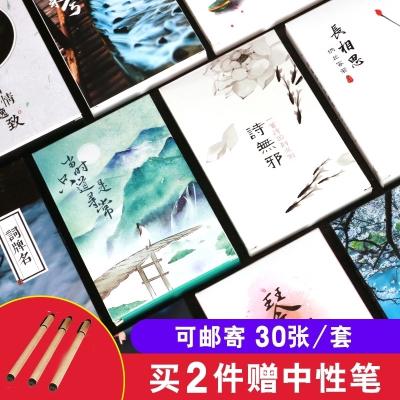 古风明信片毕业季学生唯美中国风小卡片纸空白留言卡手绘贺卡文艺 浅紫色