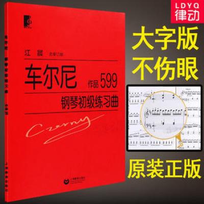 正版圖書 江晨 車爾尼鋼琴初級練習曲 作品599 大字版 鋼琴教材 初學入門鋼琴曲集 鋼琴樂譜練習 上海教育出版社