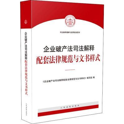 企業破產法司法解釋配套法律規范與文書樣式 《企業破產法司法解釋配套法律規范與文書樣式》編寫組 編 社科 文軒網