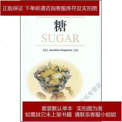 糖 金斯曼 中国海关出版社 9787801650634