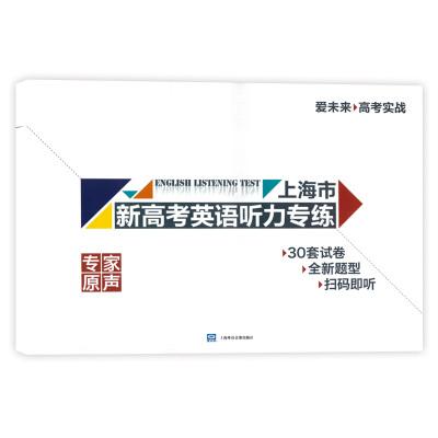 上海市新高考英语听力专练 30套试卷全新题型扫码即听 上海外语音像出版社 上海高考新题型 听力专项训练