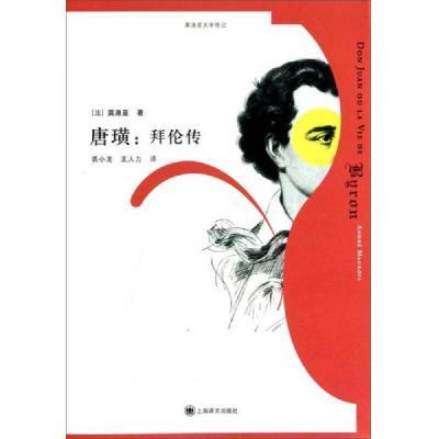 唐璜:拜倫傳:莫洛亞文學傳記[法]莫洛亞上海譯文出版社97875327