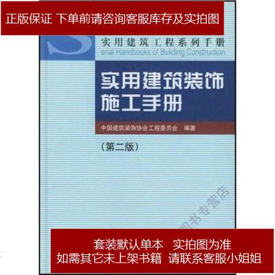 实用建筑装饰施工手 中国建筑装饰协会工程委员会 建筑工业出版社 9787112065493