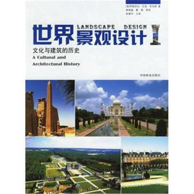 世界景观设计I:文化与建筑的历史(美)伊丽莎白·巴洛·罗杰斯 ,韩炳越,曹娟