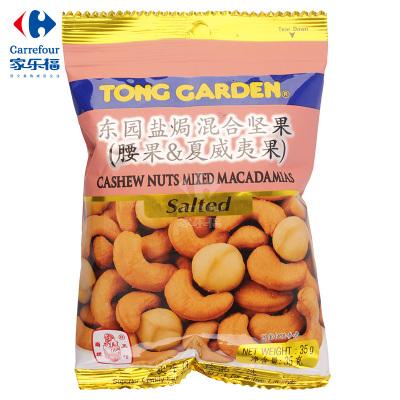 【家乐?!慷?Tong Garden)盐焗混合坚果(腰果&夏威夷果)35g袋装 泰国进口零食