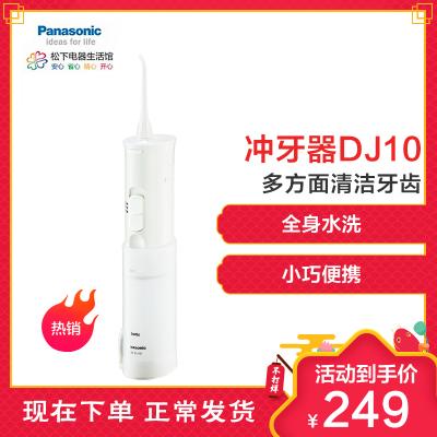 松下(Panasonic)电动冲牙器家用水牙线便携式洗牙机全身水洗口腔清洁洁牙DJ10