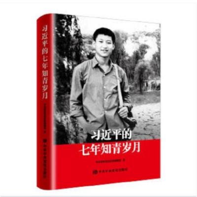 正版书籍习近平的七年知青岁月