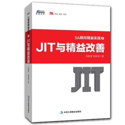 工廠生產管理書籍 企業經營管理書籍 3A顧問精益實踐2:JIT與精益 精益生產企業管理書籍