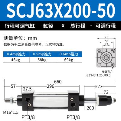 氣動元件 可調行程氣缸閃電客SCJ63*25/50/75/100/125/150/20 SCJ63*200-50(mm)