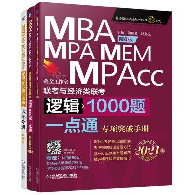 2021MBA MPA MEM MPAcc聯考與經濟類聯考邏輯1000題一點通 第6版 2021版(全3冊)
